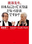 渡部先生、日本人にとって天皇はどういう存在ですか?(幻冬舎単行本)