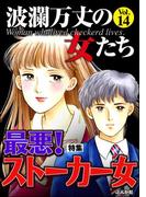 波瀾万丈の女たち Vol.14 最悪!ストーカー女