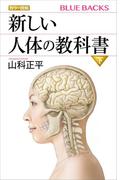【期間限定価格】カラー図解 新しい人体の教科書 下