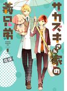 サカズキさん家の義兄弟(1)(あすかコミックスDX)