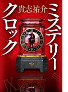 ミステリークロック(角川書店単行本)