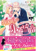 狐姫の身代わり婚 ~初恋王子はとんだケダモノ!?~(ムーンドロップス)