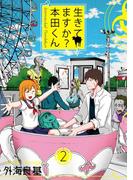 生きてますか? 本田くん 2巻(ガンガンコミックス)