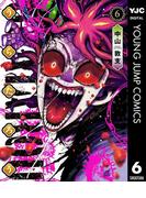 うらたろう 6(ヤングジャンプコミックスDIGITAL)