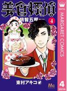 美食探偵 明智五郎 4(マーガレットコミックスDIGITAL)