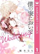 僕の家においで Wedding 1(マーガレットコミックスDIGITAL)