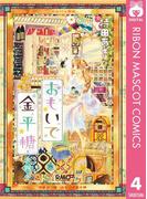 おもいで金平糖 4(りぼんマスコットコミックスDIGITAL)