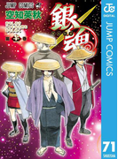 銀魂 モノクロ版 71(ジャンプコミックスDIGITAL)