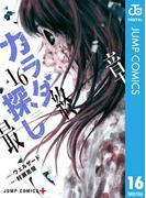 カラダ探し 16(ジャンプコミックスDIGITAL)