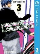 ROBOT×LASERBEAM 3(ジャンプコミックスDIGITAL)