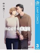 ROUTE END 3(ジャンプコミックスDIGITAL)
