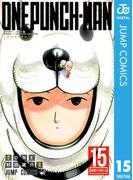 ワンパンマン 15(ジャンプコミックスDIGITAL)