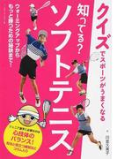 知ってる?ソフトテニス