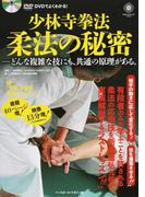 少林寺拳法柔法の秘密 どんな複雑な技にも、共通の原理がある。 DVDでよくわかる!
