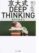 京大式DEEP THINKING 最高の思考力