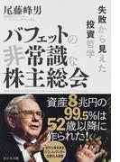 バフェットの非常識な株主総会 失敗から見えた投資哲学