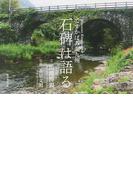 ですかばあ北九州石碑は語る