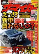 新車購入応援マガジン【ザ・マイカー】2017年12月号(ザ・マイカー)