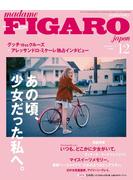 madame FIGARO japon (フィガロ ジャポン) 2017年 12月号