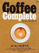 Coffee Complete コーヒーの、すべて。