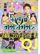 クイック・ジャパン vol.134 水曜日のダウンタウン