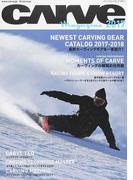 carve Magazine カーヴィングスタイルスノーボードマガジン 2017