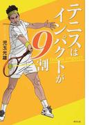 テニスはインパクトが9割