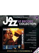ジャズ・LPレコード・コレクション 29 全国