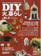 DIYで火の暮らしを楽しむ 「火の道具」のDIY実例&ハウツー 火遊びにあこがれる大人たちのDIYバイブル! (CHIKYU−MARU MOOK 自然暮らしの本)(CHIKYU-MARU MOOK)