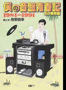 僕の音盤青春記 花の東京編 1981−1991