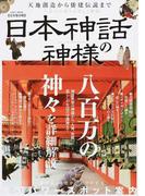 日本神話の神様 天地創造から倭建伝説まで 八百万の神々を詳細解説 完全保存版 (EIWA MOOK)