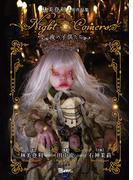 Night Comers〜夜の子供たち 林美登利 人形作品集 (TH ART SERIES)