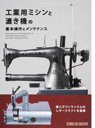 工業用ミシンと漉き機の基本操作とメンテナンス 導入でワンランク上のレザークラフトを実現
