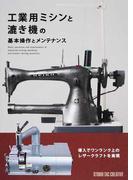 工業用ミシンと漉き機の基本操作とメンテナンス 導入でワンランク上のレザークラフトを実現 (Step Up Series)