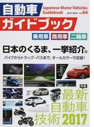 自動車ガイドブック vol.64(2017−2018)