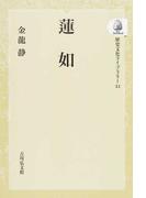 蓮如 オンデマンド版 (歴史文化ライブラリー)