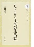 ヒトとミミズの生活誌 オンデマンド版 (歴史文化ライブラリー)