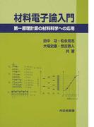 材料電子論入門 第一原理計算の材料科学への応用