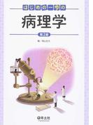 はじめの一歩の病理学 第2版