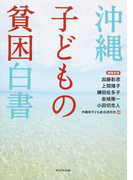 沖縄子どもの貧困白書