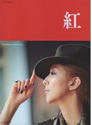 紅 KURENAI 紅ゆずる写真集 (タカラヅカMOOK)