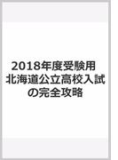 2018年度受験用 北海道公立高校入試の完全攻略