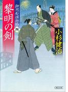 御用船捕物帖(4) 黎明の剣(朝日文庫)