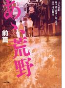 【全1-2セット】小説 あゝ、荒野