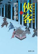 【全1-2セット】拵屋銀次郎半畳記(徳間文庫)