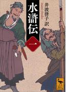 【全1-5セット】水滸伝(講談社学術文庫)