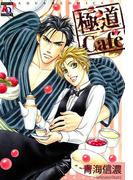 【全1-3セット】極道Cafe(アクアコミックス)