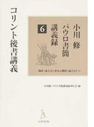 小川修パウロ書簡講義録 神の〈まこと〉から人間の〈まこと〉へ 6 コリント後書講義