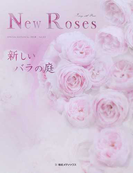 New Roses Vol.22 SPECIAL EDITION for 2018