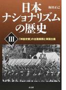 日本ナショナリズムの歴史 3 「神話史観」の全面展開と軍国主義